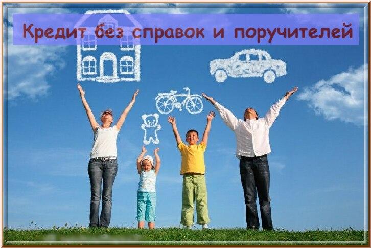 взять кредит спб потребительский кредит